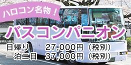 ハロコン名物!バスコンパニオン 日帰り 27,000円(税別)一泊二日 37,000円(税別)