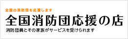 公益財団法人日本消防協会