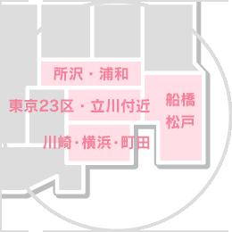 東京23区内 川崎・横浜・町田 船橋・松戸