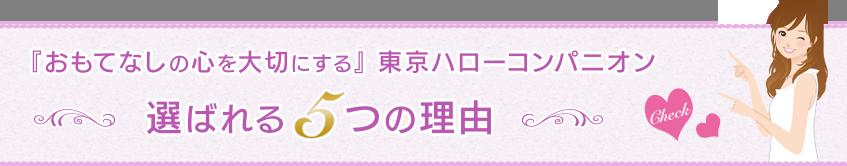 『おもてなしの心を大切にする』東京ハローコンパニオン 選ばれる5つの理由